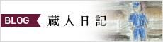 金沢大野醤油 直源の蔵人日記