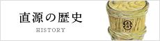 金沢大野醤油 直源の歴史