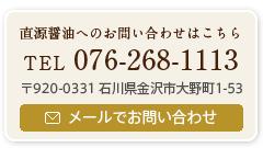 金沢大野醤油 直源のお問い合わせ