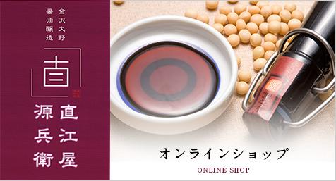 金沢大野醤油醸造 直江屋源兵衛 オンラインショップ